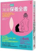 圖解 陰道保養全書:融合中西醫學、阿育吠陀療法,日本Amazon婦科
