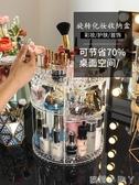 化妝品收納盒旋轉透明壓克力梳妝台護膚品桌面整理置物架 NMS蘿莉小腳丫