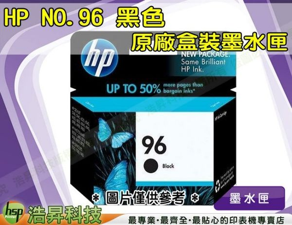 HP NO.96 / 96 黑色 原廠盒裝墨水匣 K7100/2575/5740/6540 IAMH67