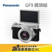 晶豪泰3C 專業攝影Panasonic DMC GF9 +12-32mm 單鏡組  平輸 另售GF8 GH5