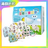 AOK 飛速 超舒適 3D立體兒童口罩 (50片/盒) 兒童口罩 幼兒口罩 醫用口罩 圖案款【生活ODOKE】