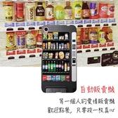 [ZB501KL 軟殼] 華碩 asus ZenFone live A007 手機殼 外殼 保護套 自動販賣機
