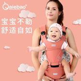 嬰兒背帶前抱式寶寶單凳坐凳多功能小孩四季通用透氣網寶寶腰凳 韓語空間