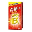 【克補】B群+鐵 100錠...