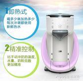 智慧全自動沖奶機神器恒溫器調奶器嬰兒泡奶機沖調奶粉機【1995新品】