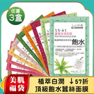 tsaio上山採藥 國際版奇肌飽水面膜(超值30片組)