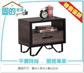 《固的家具GOOD》021-2-AN 馬汀工業風床頭櫃
