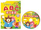 大家來唱ABC英文童謠(彩色精裝書+CD...