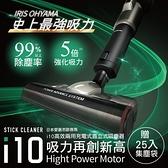吸塵器 家電【T0163】IRIS I10高效兩用充電式直立式吸塵器 完美主義