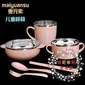 嬰幼兒童碗勺筷麥元素304不銹鋼可愛寶寶餐具套裝防摔輔食