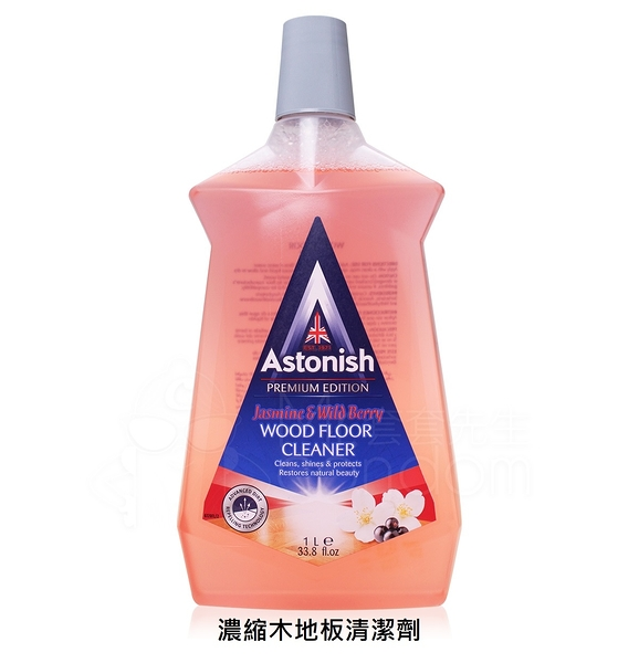 Astonish 濃縮木地板清潔劑 (茉莉/野莓) 1000ml 木頭【套套先生】