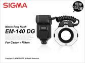 Sigma 適馬 Macro Ring Flash EM-140 DG for Canon/Nikon 環型微距閃光燈 恆伸公司貨★24期0利率免運★薪創