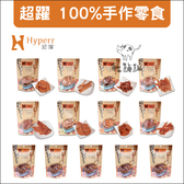 Hyperr超躍〔天然手作狗零食,13種口味〕
