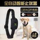 止吠器電擊項圈防止狗叫止犬器自動訓狗大型小型犬狗狗寵物防叫器