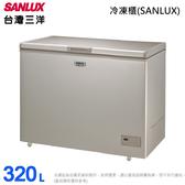 (含拆箱定位)台灣三洋320L上掀式冷凍櫃 風扇式無霜 SCF-320GF(預購-預計8月底到貨陸續出貨)