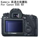 Kamera - 高透光保護貼 for ...