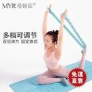 彈力帶男女開肩繩健身阻力拉力帶伸展帶拉伸拉筋帶開背練肩膀 YXS新年禮物