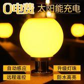 太陽能燈戶外庭院燈家用門柱圍牆柱頭圓球燈防水新農村超亮路燈igo 3c優購