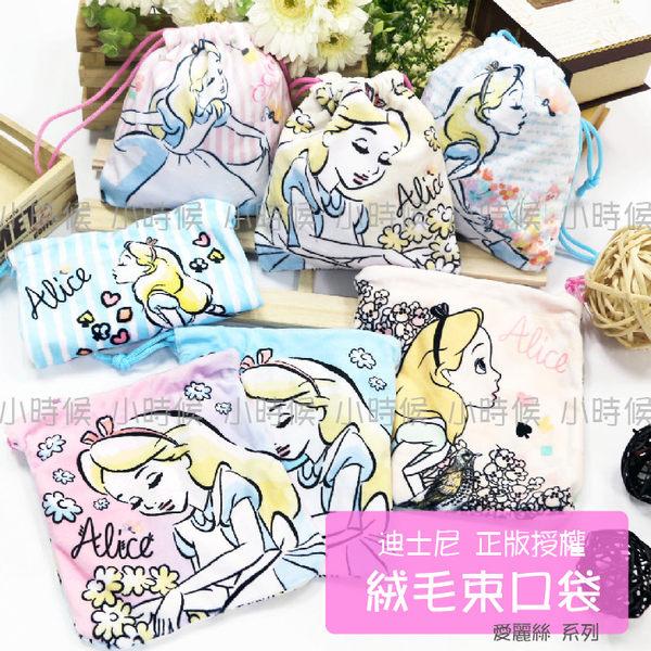 ☆小時候創意屋☆ 迪士尼 正版授權 愛麗絲 束口袋 絨毛 收納袋 相機袋 化妝包 束口包 創意 禮物