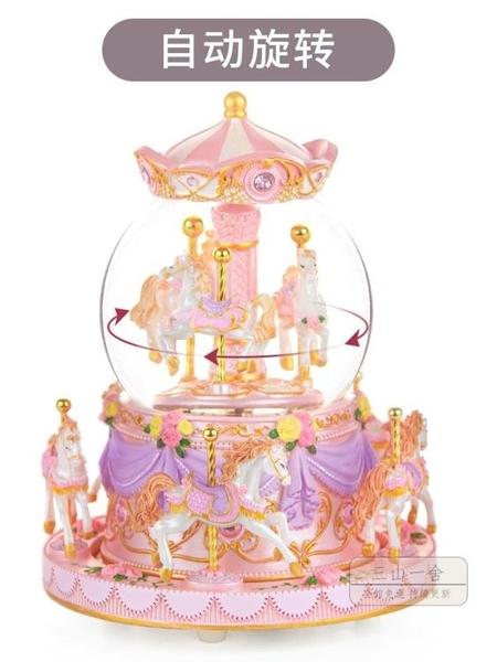音樂盒 旋轉木馬音樂盒水晶球八音盒生日禮物女生兒童小女孩公主天空之城交換禮物-三山一舍