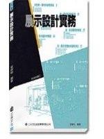 二手書博民逛書店 《展示設計實務》 R2Y ISBN:9579135266│張輝明