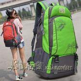 旅行包運動大容量雙肩包女戶外旅游背包登山包【米蘭街頭】
