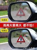 汽車後視鏡防雨貼膜反光倒車鏡納米防水膜抖音雨天防霧貼高清通用  chic七色堇