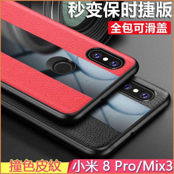 撞色皮紋 小米 Mix 3 2S A2 MAX 2 8 Pro SE lite 手機殼 商務風 防摔 輕薄有機玻璃 保護套 手機套 保護殼