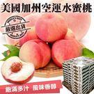 買5送5【果之蔬-全省免運】美國加州空運水蜜桃 共10顆(每顆約120g)