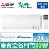 三菱變頻冷暖空調3-4坪1級MSZ/MUZ-FH25NA_含運送到府+標準安裝【愛買】