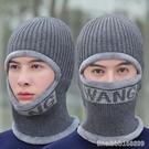 防風帽 毛線帽子全臉冬季騎車防寒面罩男保暖針織頭套女電動摩托防風護脖 星河光年