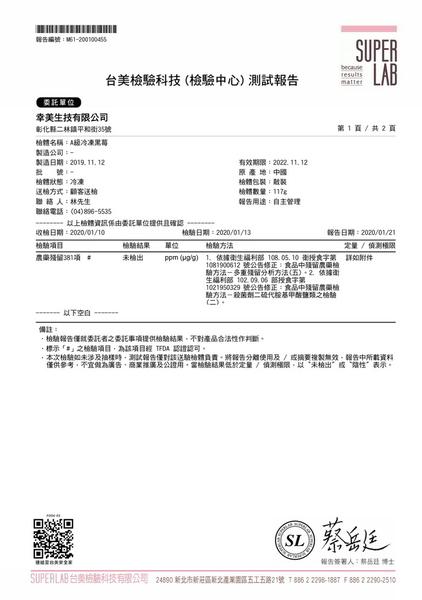 進口急凍莓果-黑莓1公斤/包