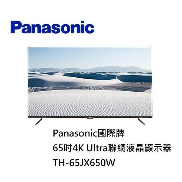 【南紡購物中心】Panasonic國際牌 65吋4K Ultra聯網液晶顯示器 TH-65JX650W