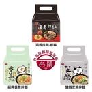 【台酒TTL】台酒熱銷拌麵福箱(3種口味...
