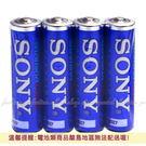 【GN203】SONY 鹼性電池3號 4入 SONY電池 3號電池★EZGO商城★