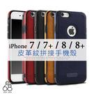 皮革紋 拼接 iPhone 7 / 8 ...