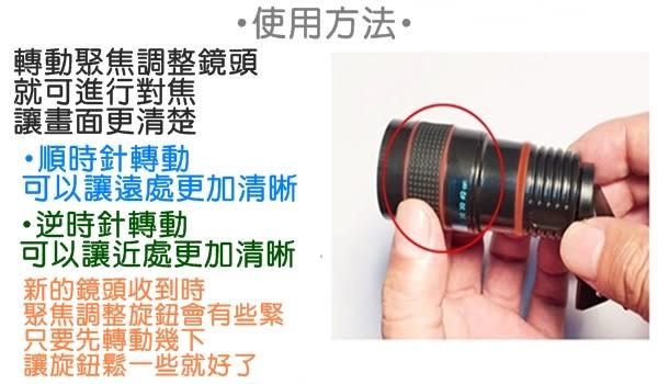 【coni shop】手機8倍變焦單眼鏡頭 8X 望遠鏡頭 長焦 手機鏡頭  可手動調倍數 贈送鏡頭夾子