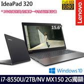 【Lenovo】 IdeaPad 320 81BG00LNTW 15.6吋i7-8550U四核2TB大容量MX150獨顯Win10筆電