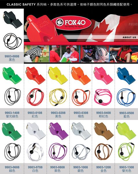 丹大戶外【FOX 40】加拿大 Classic Safety 9903 彩色系列高音哨(附繫繩)單色單顆售