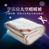 棉被 / 雙人【樂芙太空暖暖被】100%雙磨超細纖維布料 戀家小舖ADL200