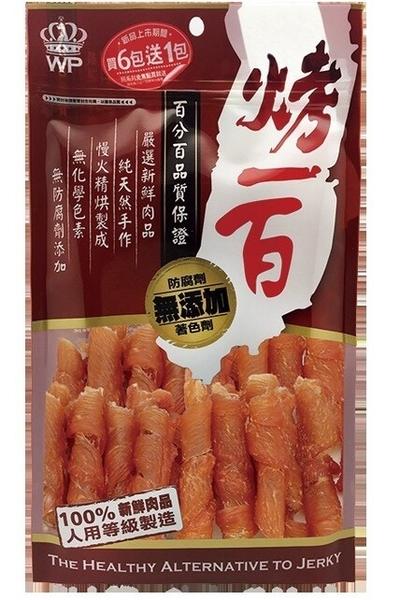 [寵樂子]《烤一百》天然寵物零食-WP005 香烤美味雞肉捲 110g / 無添加 / 台灣產 / 狗零食