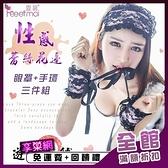 角色扮演 Cosplay 性感配件《FEE ET MOI》性感配件!蕾絲花邊眼罩手環三件組-遊戲束縛