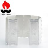 【Wen Liang 文樑 鋁製10片擋風板】9703/防風板/高山爐/蜘蛛爐/攻頂爐/登山露★滿額送