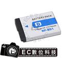【EC數位】SONY  NP-BD1 FD1 數位相機 G3 TX1 T2 T70 T77 T75 T90 T200 T300 T500 T700 T900 專用防爆電池
