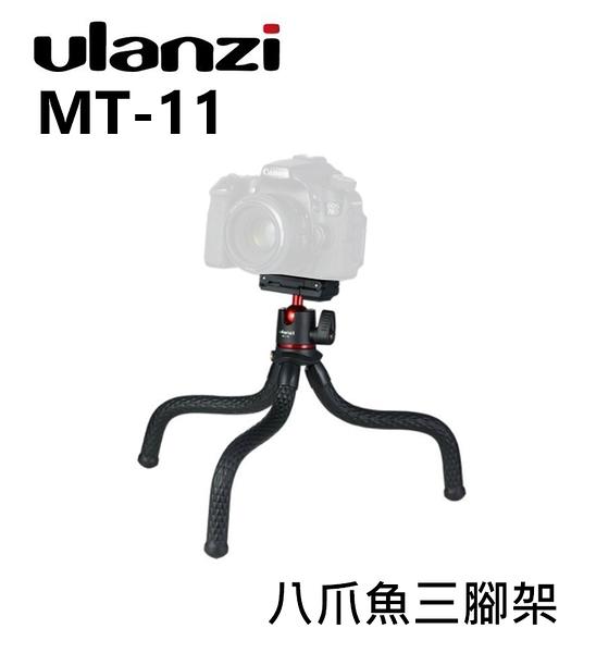 黑熊數位 Ulanzi MT-11 八爪魚三腳架 章魚腳架 相機 手機 可拆雲台 直播 支架 VOLG