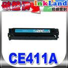 HP CE411A 相容碳粉匣(藍色) No.305A【適用】M475dn/M451dn/M451nw/M375nw  /另有CE410X/CE411A/CE412A/CE413A