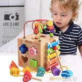 男女孩嬰幼兒童寶寶 益智實木大顆積木玩具1-2-3周歲半智力六面盒 摩可美家