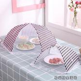 菜罩 大號防蒼蠅飯桌蓋菜罩圓形折疊罩