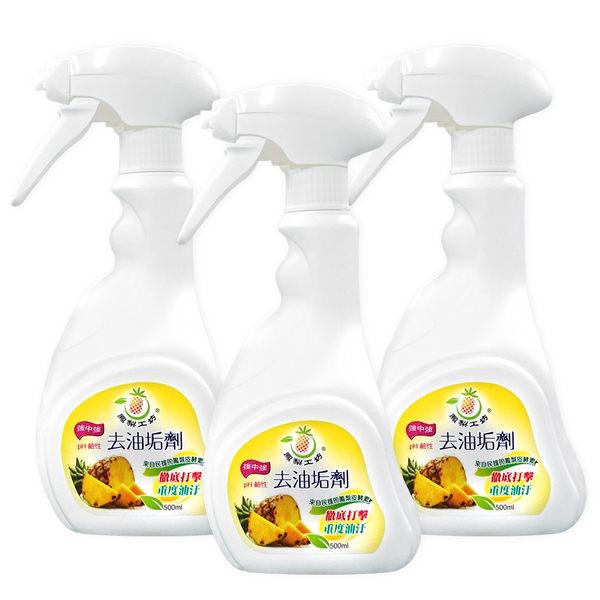 全能去污王嚴選 超值3入鳳梨皮酵素去油垢劑【MP0301】(SP0198S)