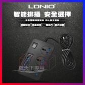 V09-USB六孔 多功能排插 大功率 排插 智慧充電 3.1A 安全開關 面板多孔 台灣用 GM數位生活館
